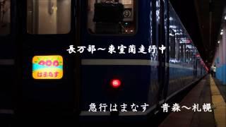 getlinkyoutube.com-急行はまなす 青森~札幌 走行音