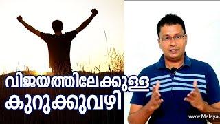 getlinkyoutube.com-വിജയത്തിലേക്കുള്ള കുറുക്കുവഴി - അനുകരിക്കുക യാഥാർത്യമാകുന്നത് വരെ അനുകരിക്കുക. Malayalam Speech