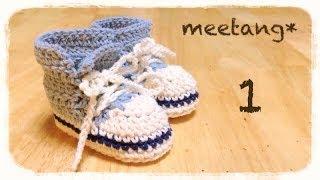 getlinkyoutube.com-How to crochet baby sneakers 1/3 ベビースニーカーの編み方