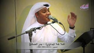 getlinkyoutube.com-اهلا هلا (بداوي ) - بدر الصالح