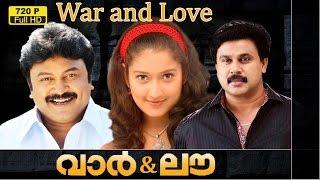 War and love malayalam full movie | latest malayalam movie 2015 upload | Dileep | Prabhu | Laila