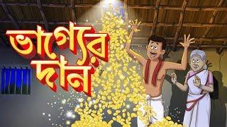 BHAGGYER DAAN | STORY OF THAKURMAR JHULI | FAIRY TALES IN BENGALI | SSOFTOONS