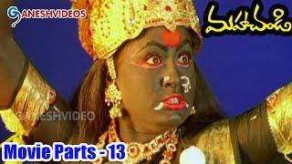 getlinkyoutube.com-Maha Chandi Movie Parts 13/13 ||Vijayashanthi, Laya || - Ganesh Videos