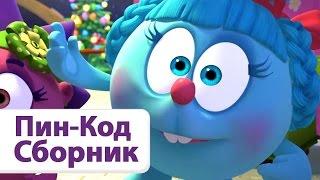 getlinkyoutube.com-Смешарики Новые серии Пин-Код 2015 (Все серии подряд)