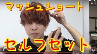 getlinkyoutube.com-【マッシュショート!簡単セルフセット動画】