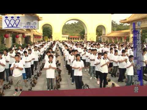 2011寶光建德暑期三營0709高中營採訪