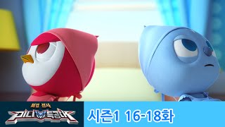 getlinkyoutube.com-최강전사미니특공대 시즌1의 16화~18화