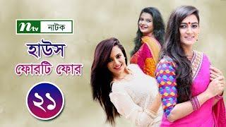 getlinkyoutube.com-Bangla Natok House 44 l Sobnom Faria, Aparna, Misu, Salman Muqtadir l Episode 21 I Drama & Telefilm