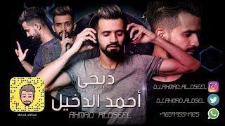 getlinkyoutube.com-فاي فاي ريمكس Dj ahmad al d5eel Funky Remix 2015