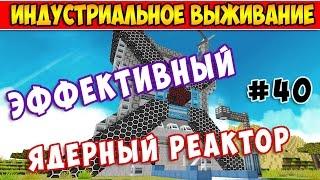 getlinkyoutube.com-САМАЯ ЭФФЕКТИВНАЯ СХЕМА ЯДЕРНОГО РЕАКТОРА В МАЙНКРАФТ #40 - Индустриальное выживание в Minecraft