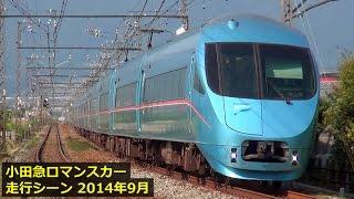 getlinkyoutube.com-小田急ロマンスカー・走行シーン 2014年9月 @新松田以西