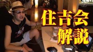 getlinkyoutube.com-【ウナちゃんマン】住吉会系ヤクザ組織について解説する(ツイキャス)