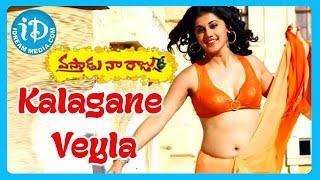 getlinkyoutube.com-Kalagane Veyla Song - Vastadu Naa Raju Full Songs - Manchu Vishnu - Tapasee Pannu - Mani Sharma