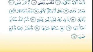 Surah An-Naziat 79  - سورة النازعات  -  Kids Learning Quran