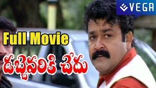 getlinkyoutube.com-DABBEVARIKI CHEDU Telugu Full Length Movie : Mohan Lal,Thaniya,,Jaya Surya