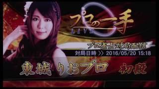 getlinkyoutube.com-【麻雀格闘倶楽部】東城 りおプロ 2016/5/20 15:18【プロの一手】