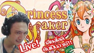getlinkyoutube.com-Princess Maker Live! :-เลี้ยงสาวโลลิ ปั้นให้เป็นอาเจ้เจ้าหญิง! ;w;b
