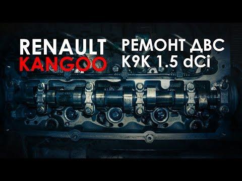 Рено Кангу ремонт двигателя 1.5 dci К9К дизель