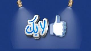 getlinkyoutube.com-زيادة لايكات للصور و منشورات الفيسبوك بشكل جنوني من الهاتف | 2016 - 2017