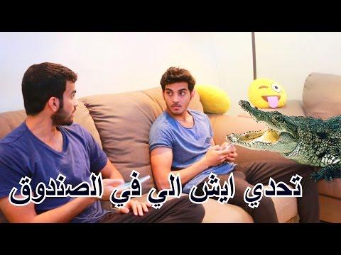 تحدي ايش في الصندوق؟ 2 | الي ينهزم يأكل حشرات !!!