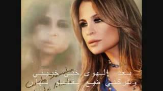 getlinkyoutube.com-Carole Samaha - Khedni Maak 2011 with lyrics  - YouTube.flv