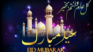 getlinkyoutube.com-Eid Milad Ul Nabi 2017 Naat