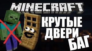 getlinkyoutube.com-БАГ! НЕПРОХОДИМЫЕ ДВЕРИ ДЛЯ МОБОВ (minecraft туториал) 1.8