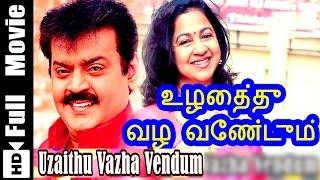 getlinkyoutube.com-Uzaithu Vazha Vendum Tamil Full Movie : Vijayakanth,Radhika