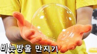 getlinkyoutube.com-비눗방울 터트리지 않고 만지기(비눗방울 장갑) Catching Magic Bubbles