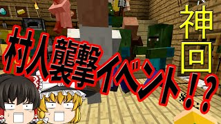getlinkyoutube.com-【ぽこくら#72】神回!村人襲撃イベント!?【マインクラフト】ゆっくり実況プレイ