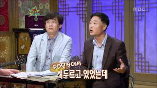 getlinkyoutube.com-The Guru Show, Kim Young-hee #08, 김영희 20090708