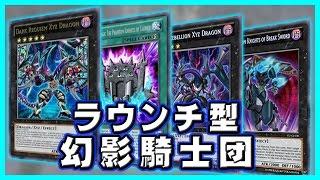 getlinkyoutube.com-【遊戯王ADS】ラウンチ型幻影騎士団デッキ【YGOPRO】