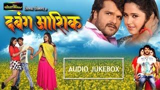 getlinkyoutube.com-Dabang Aashiq - Audio Juke Box -  Khesari Lal Yadav - Kajal Ragwani - Anjana Singh