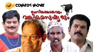 malayalam comedy movie | cheriya lokavum valiya manushyarum | malayalam full movie width=