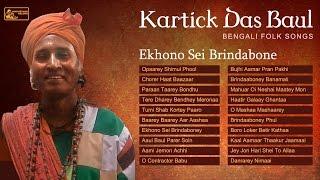 getlinkyoutube.com-Amazing Baul Song Collection | Kartik Das Baul | Bengali Folk Songs