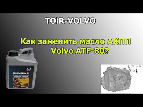 Замена масла АКПП Volvo XC70 2,4