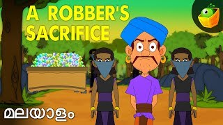 getlinkyoutube.com-Robber's Sacrifice - Hitopadesha Tales In Malayalam - Animation/Cartoon Stories For Kids