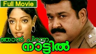 getlinkyoutube.com-Malayalam Full Movie | Njan Piranna Nattil Actoin Movie | Ft. Mohanlal, M.G.Soman, Aruna,  Raghavan