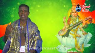 கம்பரும் சரஸ்வதி வழிபாடும்  - சிறப்புச்சொற்பொழிவு