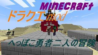 getlinkyoutube.com-【マインクラフト】 ドラクエmod へっぽこ二人の冒険 #1