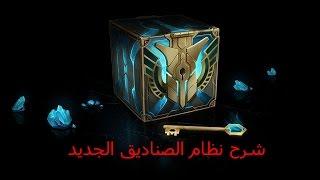 getlinkyoutube.com-Hextech Craft - League of Legends | شرح نظام الصناديق الجديد+كيف تجيب سكنات مجانا - ليج أوف ليجيندز