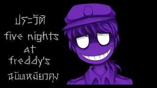getlinkyoutube.com-ประวัติ Five Nights at Freddys ฉบับเหมียวคุง