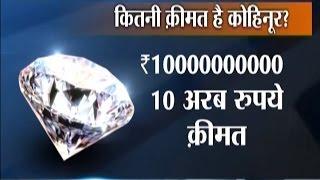 getlinkyoutube.com-Kohinoor Diamond: Here is the History of Indian Diamond 'Kohinoor'
