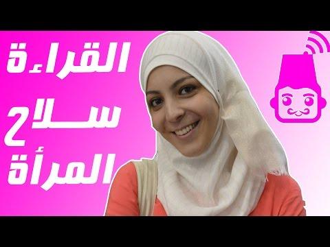 ديانا نصار من برنامج دودة كتب من الأردن: أهمية القراءة في تمكين المرأة