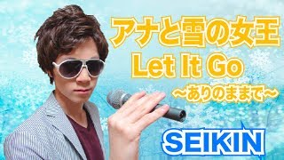 getlinkyoutube.com-『アナと雪の女王』May J. - Let It Go〜ありのままで〜 歌ってみた/Let It Go (cover)