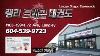 Langley Dragon Taekwondo