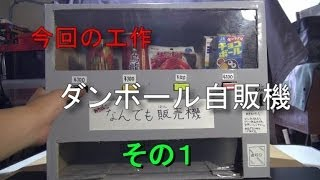 getlinkyoutube.com-【工作】ダンボール自販機その1_あきばこファクトリー30 -How to make a vending machine by cardboard- 1of4