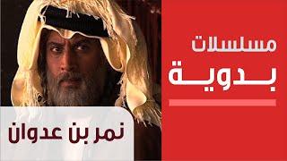 getlinkyoutube.com-نمر بن عدوان - الحلقة الاولى