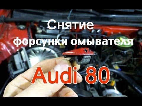 Как снять форсунку омывателя лобового стекла Audi 80