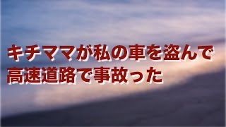 getlinkyoutube.com-【因果応報】キチママが私の車を盗んで高速道路で事故っておかしくなった